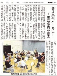 響け奥州ハーモニー 21日 市民管弦楽団の演奏会 20101117 岩手日報